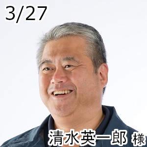ms366_shimizu_eiichirou300x300